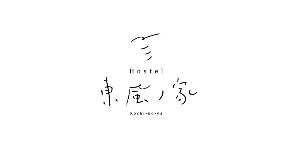 Hostel 東風ノ家 Kochi-no-ya