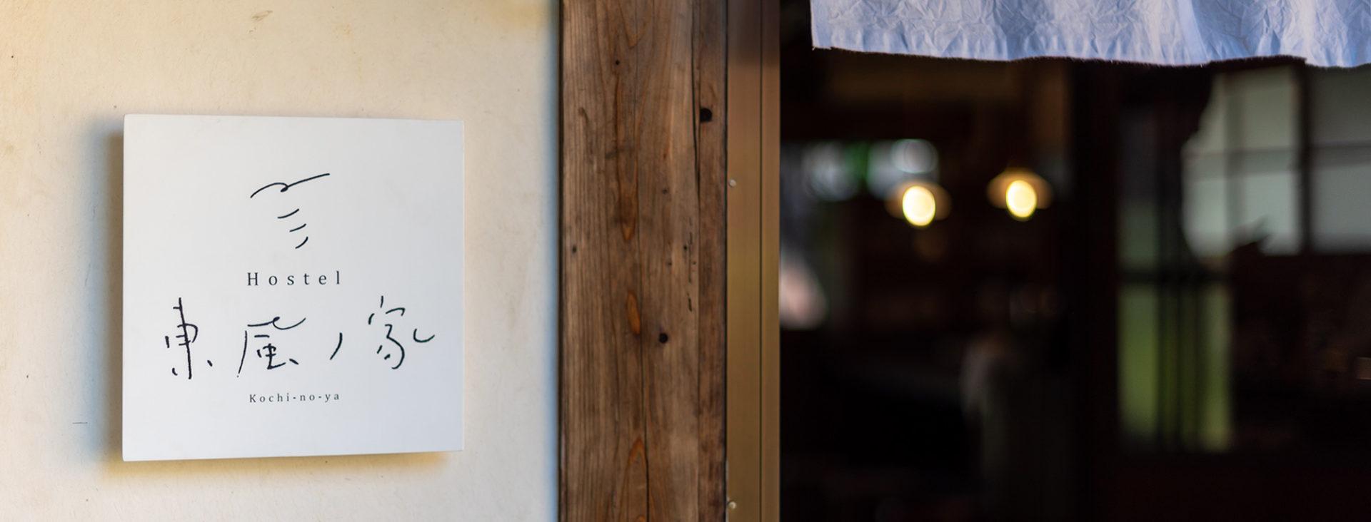 写真:玄関横の正方形の白い看板プレート。