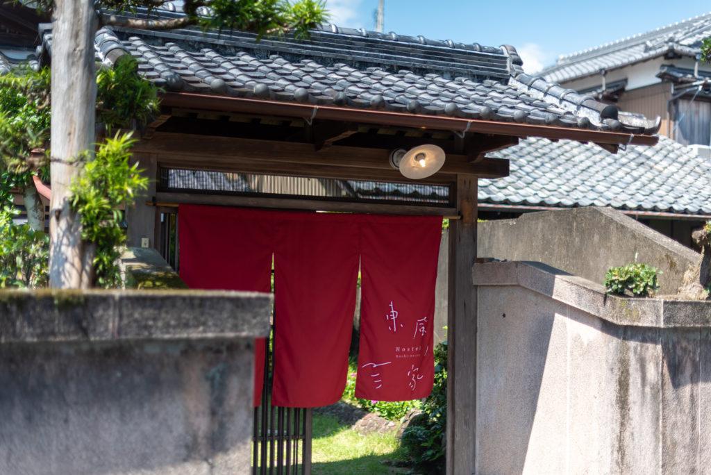 東風ノ家開業。赤い暖簾をくぐって